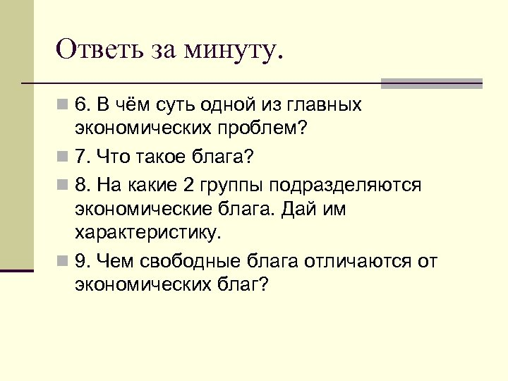Ответь за минуту. n 6. В чём суть одной из главных экономических проблем? n