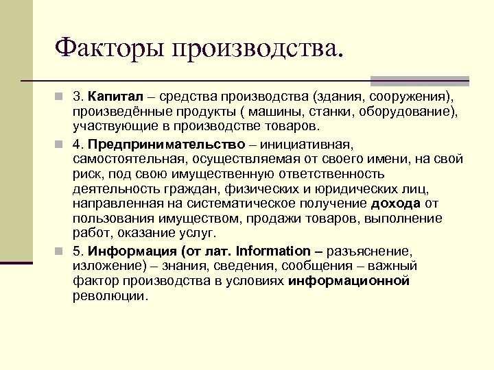 Факторы производства. n 3. Капитал – средства производства (здания, сооружения), произведённые продукты ( машины,