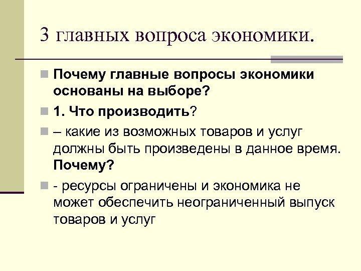 3 главных вопроса экономики. n Почему главные вопросы экономики основаны на выборе? n 1.