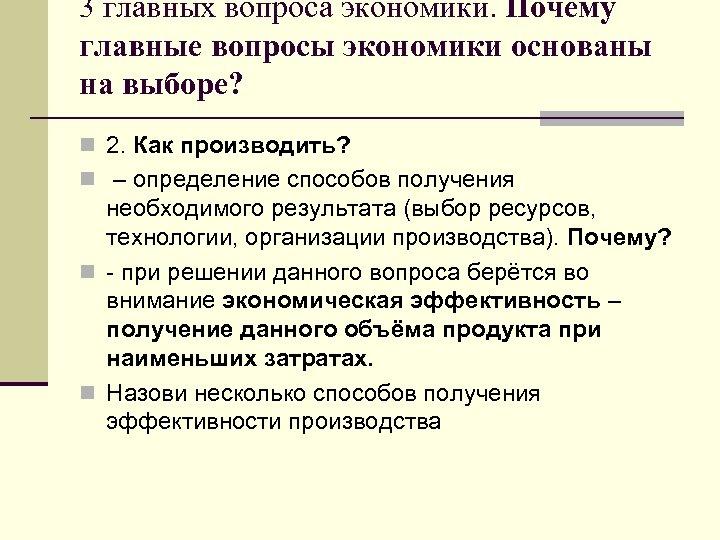 3 главных вопроса экономики. Почему главные вопросы экономики основаны на выборе? n 2. Как