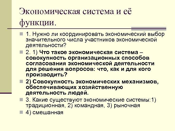 Экономическая система и её функции. n 1. Нужно ли координировать экономический выбор n n