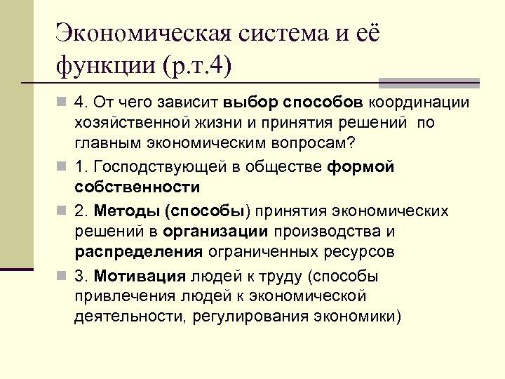 Экономическая система и её функции (р. т. 4) n 4. От чего зависит выбор