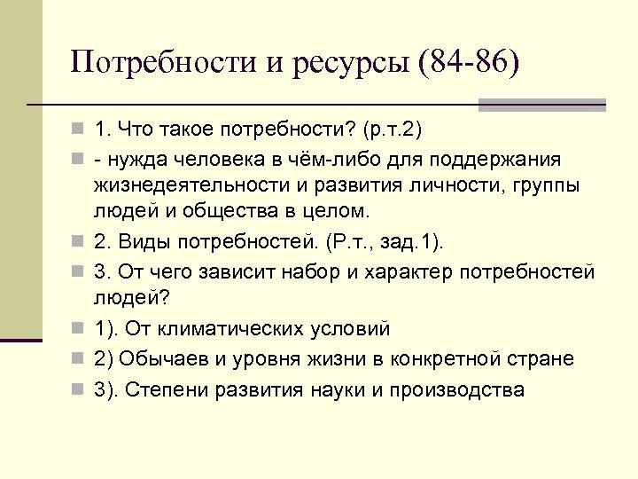 Потребности и ресурсы (84 -86) n 1. Что такое потребности? (р. т. 2) n