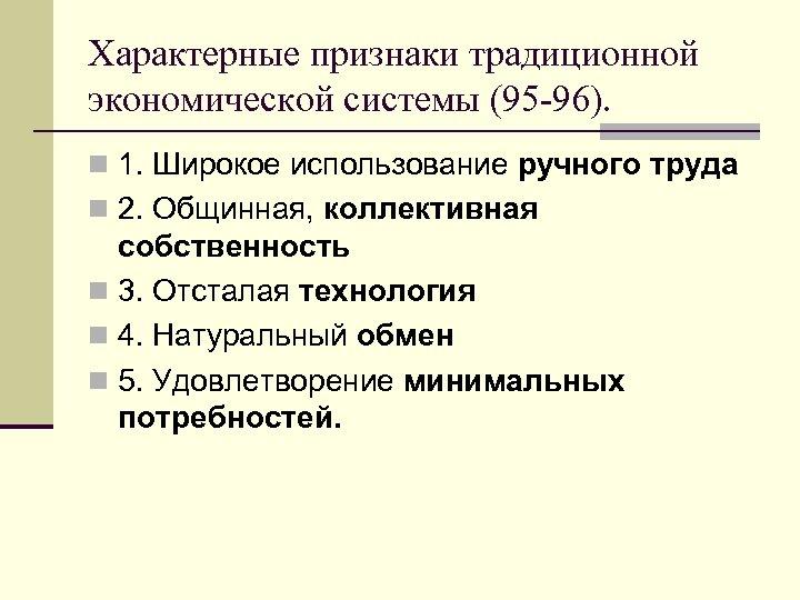 Характерные признаки традиционной экономической системы (95 -96). n 1. Широкое использование ручного труда n