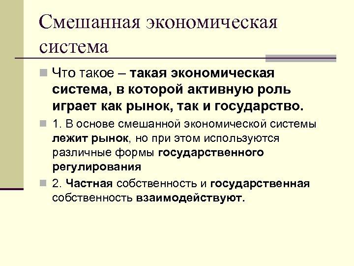 Смешанная экономическая система n Что такое – такая экономическая система, в которой активную роль
