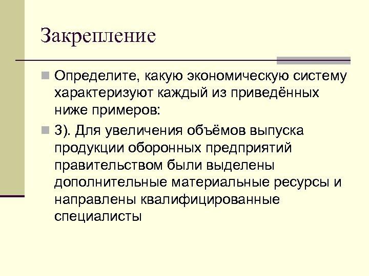 Закрепление n Определите, какую экономическую систему характеризуют каждый из приведённых ниже примеров: n 3).