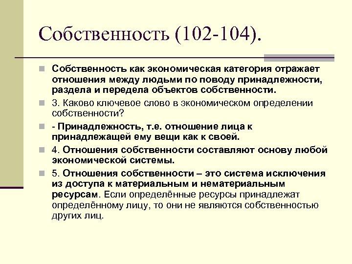 Собственность (102 -104). n Собственность как экономическая категория отражает n n отношения между людьми