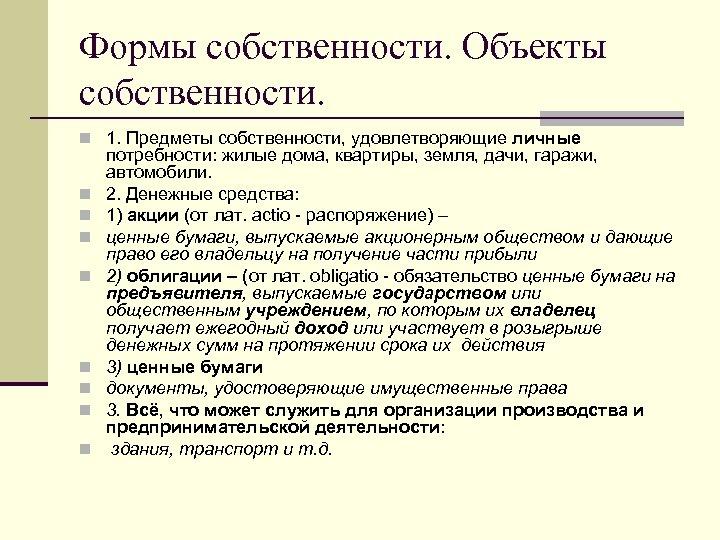 Формы собственности. Объекты собственности. n 1. Предметы собственности, удовлетворяющие личные n n n n