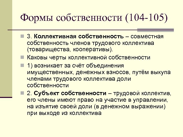 Формы собственности (104 -105) n 3. Коллективная собственность – совместная собственность членов трудового коллектива
