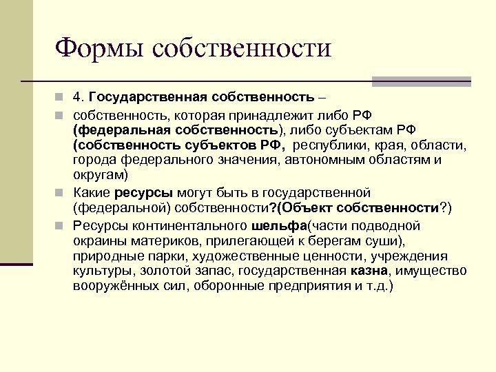 Формы собственности n 4. Государственная собственность – n собственность, которая принадлежит либо РФ (федеральная
