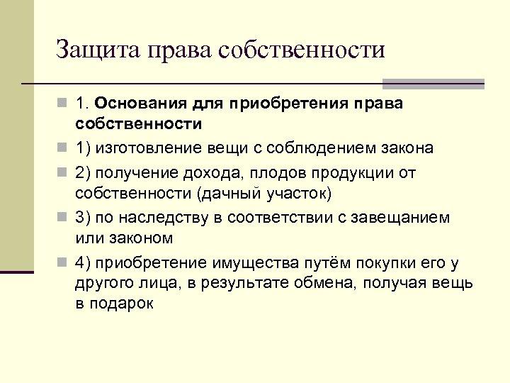 Защита права собственности n 1. Основания для приобретения права n n собственности 1) изготовление