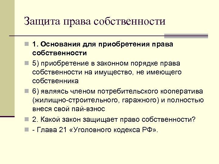 Защита права собственности n 1. Основания для приобретения права n n собственности 5) приобретение