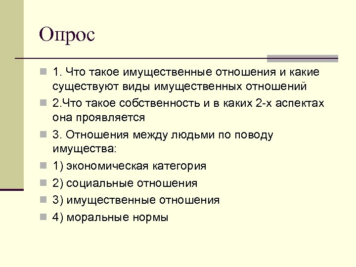 Опрос n 1. Что такое имущественные отношения и какие n n n существуют виды
