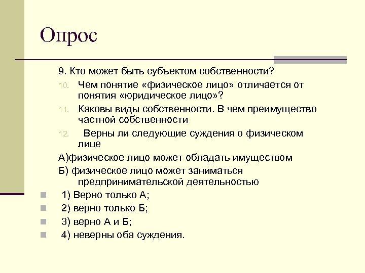 Опрос n n 9. Кто может быть субъектом собственности? 10. Чем понятие «физическое лицо»