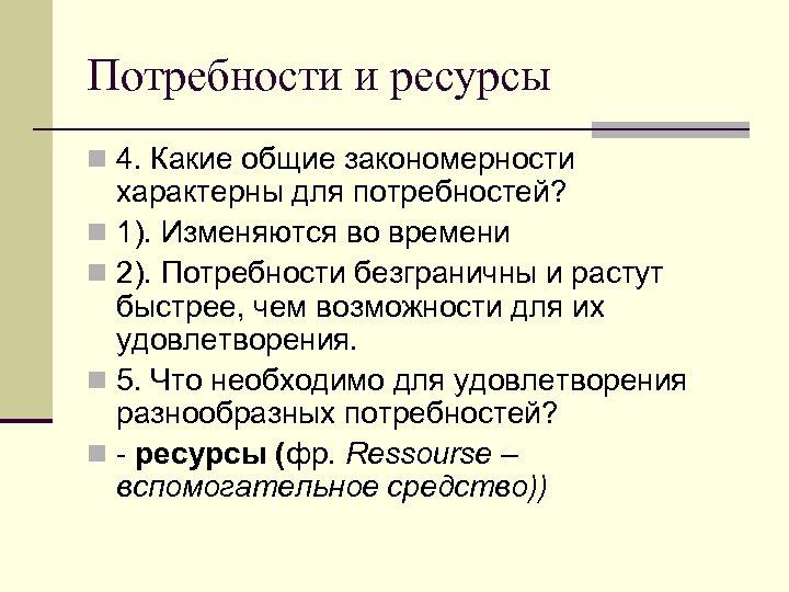 Потребности и ресурсы n 4. Какие общие закономерности характерны для потребностей? n 1). Изменяются