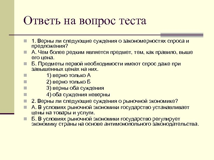 Ответь на вопрос теста n 1. Верны ли следующие суждения о закономерностях спроса и