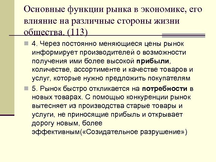 Основные функции рынка в экономике, его влияние на различные стороны жизни общества. (113) n