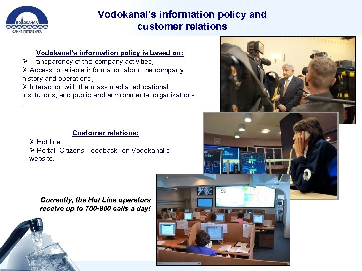 Vodokanal's information policy and customer relations Vodokanal's information policy is based on: Ø Transparency