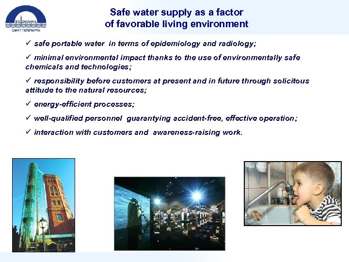 Safe water supply as a factor of favorable living environment ü safe portable water