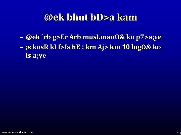 @ek bhut b. D>a kam – @ek `rb g>Er Arb mus. Lman. O& ko