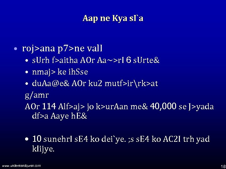 Aap ne Kya s. I`a • roj>ana p 7>ne val. I • s. Urh