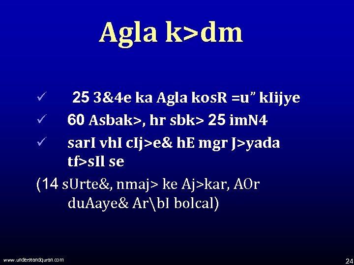 "Agla k>dm 25 3&4 e ka Agla kos. R =u"" k. Iijye ü 60"