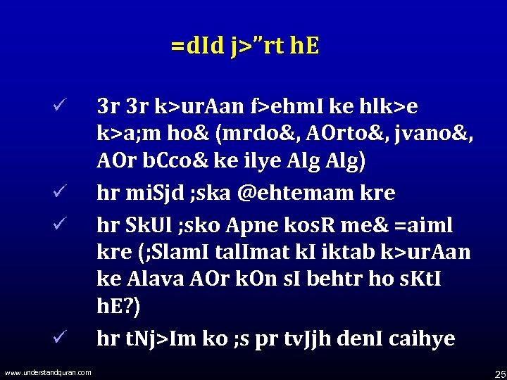 """=d. Id j>""""rt h. E ü ü www. understandquran. com 3 r 3 r"""