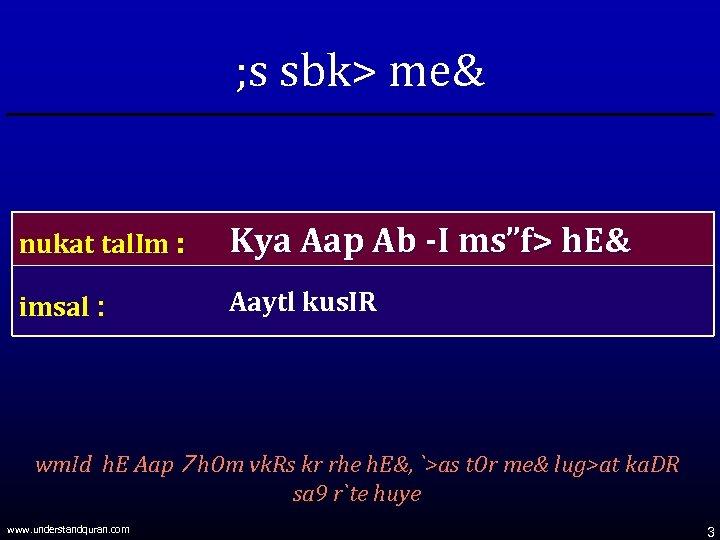 "; s sbk> me& nukat tal. Im : Kya Aap Ab -I ms""f> h."
