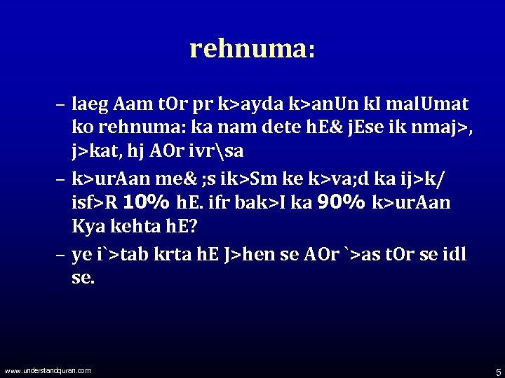 rehnuma: – laeg Aam t. Or pr k>ayda k>an. Un k. I mal. Umat