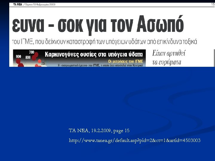 TA NEA, 19. 2. 2009, page 15 http: //www. tanea. gr/default. asp? pid=2&ct=1&artid=4503003
