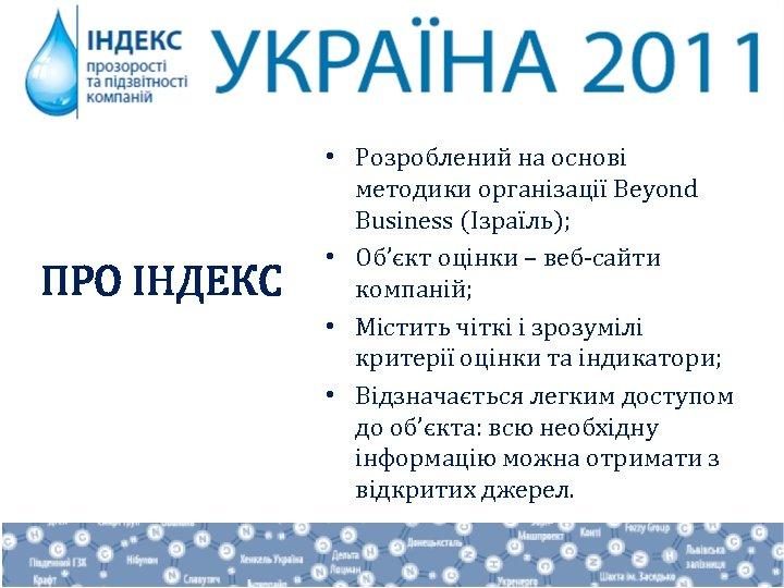 ПРО ІНДЕКС • Розроблений на основі методики організації Beyond Business (Ізраїль); • Об'єкт оцінки