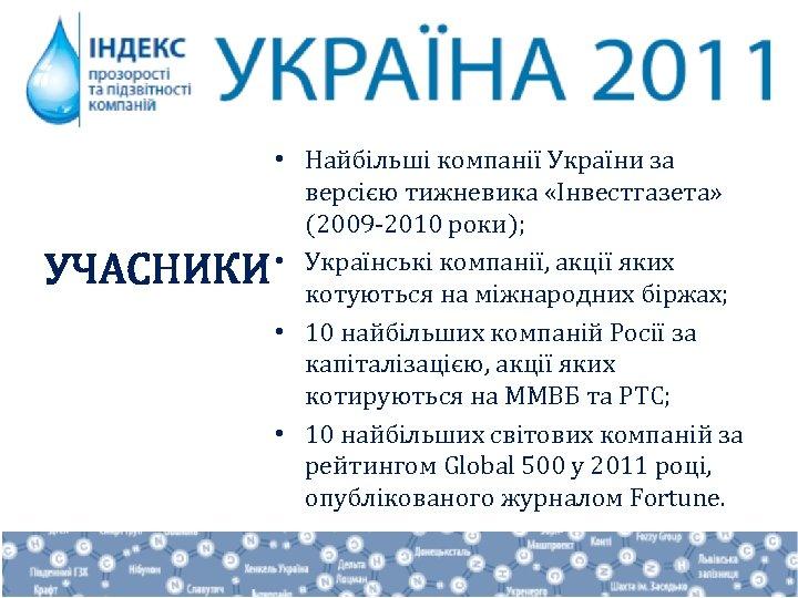 УЧАСНИКИ • Найбільші компанії України за версією тижневика «Інвестгазета» (2009 -2010 роки); • Українські