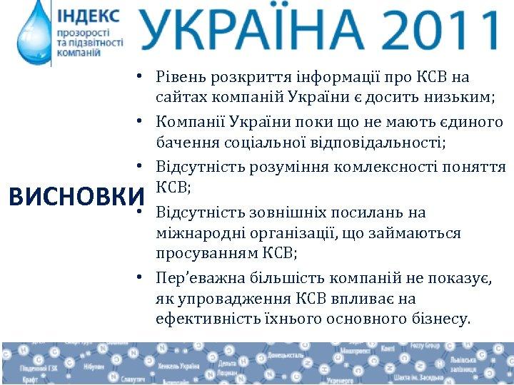 • Рівень розкриття інформації про КСВ на сайтах компаній України є досить низьким;