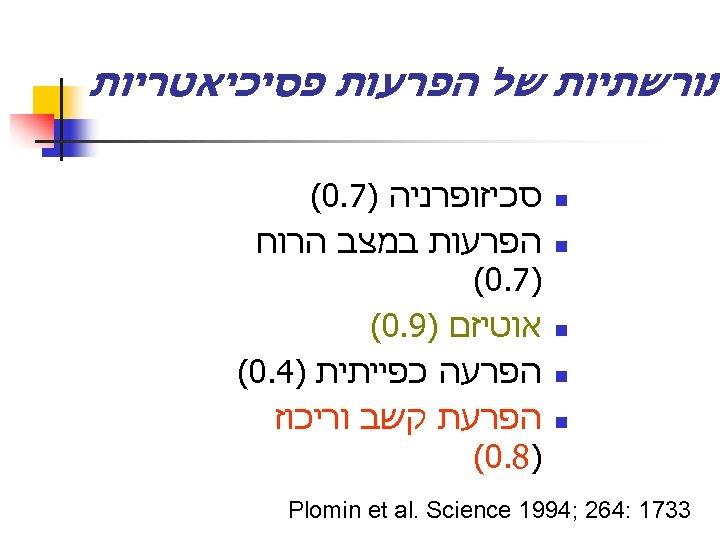 תורשתיות של הפרעות פסיכיאטריות n n n סכיזופרניה )7. 0( הפרעות במצב הרוח