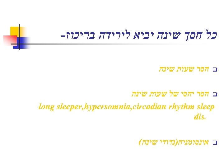 כל חסך שינה יביא לירידה בריכוז- q חסר שעות שינה q חסר יחסי