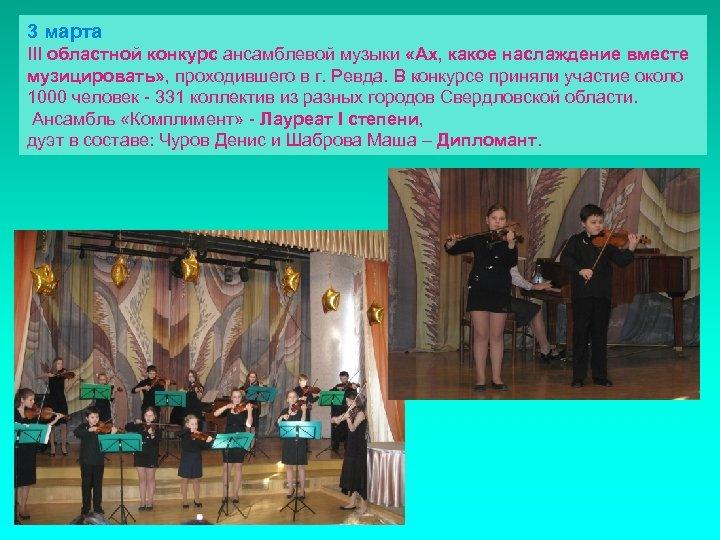 3 марта III областной конкурс ансамблевой музыки «Ах, какое наслаждение вместе музицировать» , проходившего