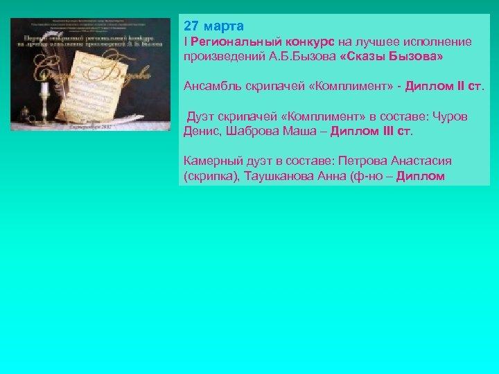 27 марта I Региональный конкурс на лучшее исполнение произведений А. Б. Бызова «Сказы Бызова»