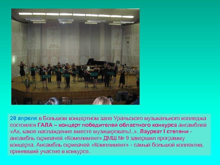 20 апреля в Большом концертном зале Уральского музыкального колледжа состоялся ГАЛА – концерт победителей