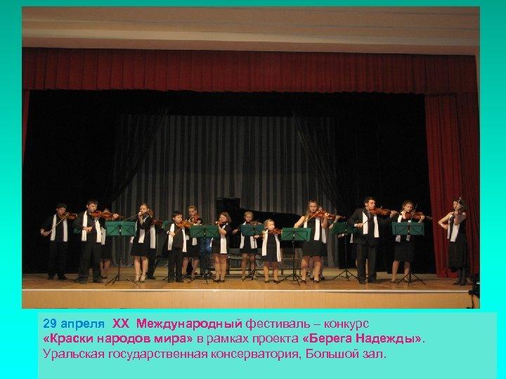 29 апреля XX Международный фестиваль – конкурс «Краски народов мира» в рамках проекта «Берега