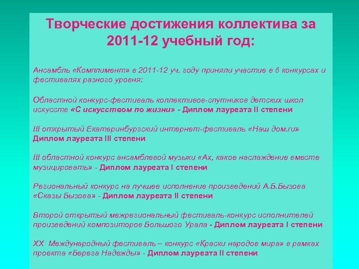 Творческие достижения коллектива за 2011 -12 учебный год: Ансамбль «Комплимент» в 2011 -12 уч.