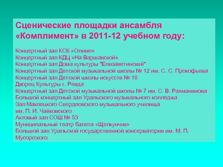 Сценические площадки ансамбля «Комплимент» в 2011 -12 учебном году: Концертный зал КСК «Олимп» Концертный