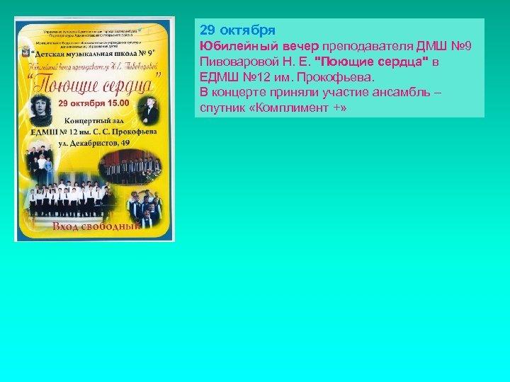 29 октября Юбилейный вечер преподавателя ДМШ № 9 Пивоваровой Н. Е.