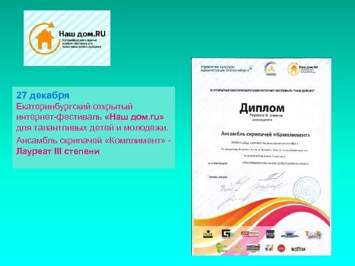 27 декабря Екатеринбургский открытый интернет-фестиваль «Наш дом. ru» для талантливых детей и молодежи. Ансамбль