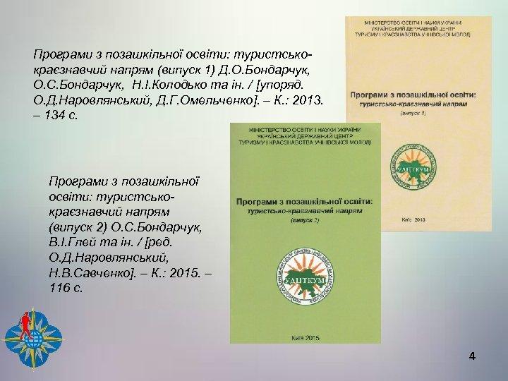 Програми з позашкільної освіти: туристськокраєзнавчий напрям (випуск 1) Д. О. Бондарчук, О. С. Бондарчук,