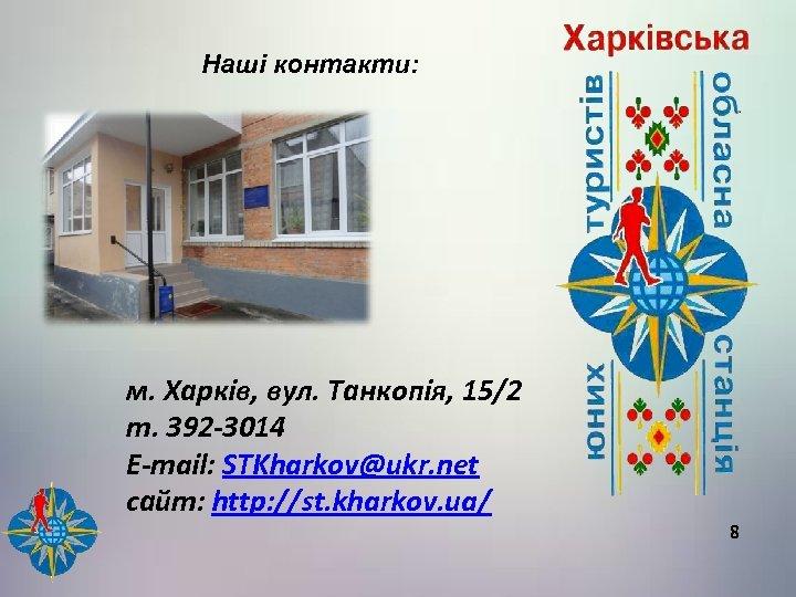 Наші контакти: м. Харків, вул. Танкопія, 15/2 т. 392 -3014 E-mail: STKharkov@ukr. net сайт: