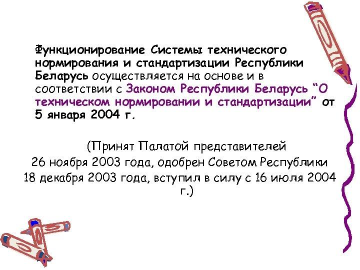 Функционирование Системы технического нормирования и стандартизации Республики Беларусь осуществляется на основе и в соответствии