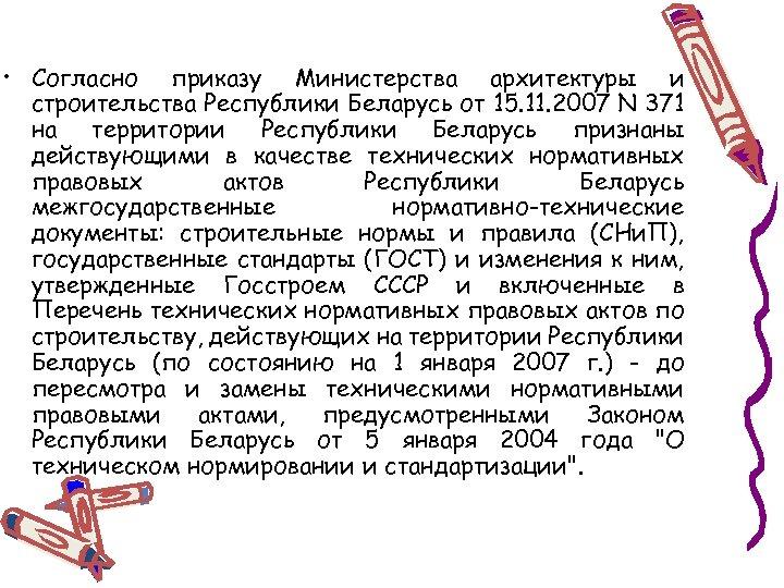 • Согласно приказу Министерства архитектуры и строительства Республики Беларусь от 15. 11. 2007