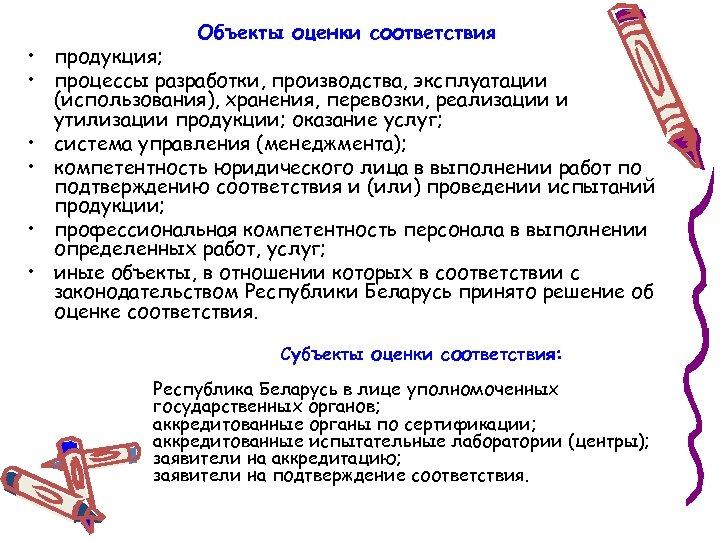 Объекты оценки соответствия • продукция; • процессы разработки, производства, эксплуатации (использования), хранения, перевозки, реализации