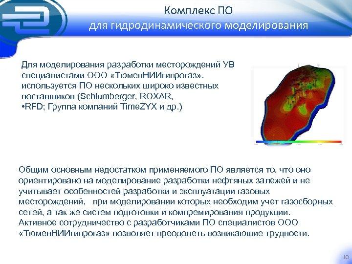Комплекс ПО для гидродинамического моделирования Для моделирования разработки месторождений УВ специалистами ООО «Тюмен. НИИгипрогаз»