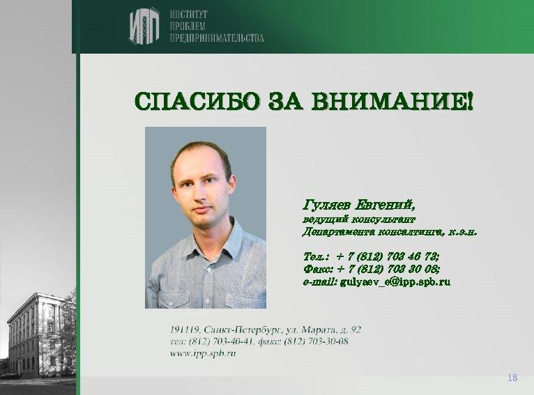 СПАСИБО ЗА ВНИМАНИЕ! Гуляев Евгений, ведущий консультант Департамента консалтинга, к. э. н. Тел. :